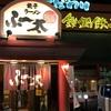 ふー太 福山店(福山市)