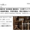 200611 議会改革度調査2019