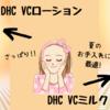 夏のスキンケアに最適!DHCのVCローション&VCミルク
