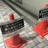 12/23のお出かけ- 湘南モノレール『Just Because!DEモノレール』