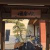北本温泉 湯楽の里 レポ!