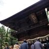 【2019年初詣】法多山に行ってきました