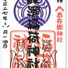 綾瀬稲荷神社の御朱印(足立区)〜しょうぶ沼公園と足立郷土博物館へ寄り道して見えてくる綾瀬