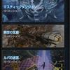 【MU Legend】デイリーミッション追加