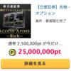 【日産証券】先物・オプション超高額キャンペーン実施中【タイムセール PONEY】