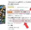 Amazonでレゴ、レゴ デュプロのクーポンセール開催中!人気セットが20%OFFだよ。