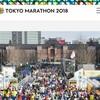 ワクワク!東京マラソンとおおがきマラソンにエントリーする