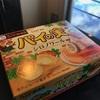 【コラボ菓子】ロッテ×コメダ珈琲のコラボによるお菓子「パイの実 シロノワール」の味はどうなの?