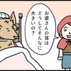 【4コマ】メリット
