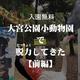入園無料でゆる〜い動物を見られる大宮公園小動物園で脱力してきた【前編】