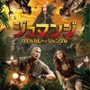 「ジュマンジ ウェルカム・トゥ・ジャングル」は少し古いゲームの匂いがする映画だ!