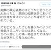 「沖縄県の翁長知事が中国から支援を受けていたことが確定」…だと?(沼津市議の投稿より)