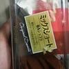 オアシスで売っているオススメのケーキ。ショコラとイチゴが入っていて二つの味が楽しめます。
