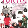 「TOKYO!」(2008)