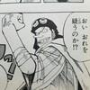 ワンピースブログ[に十巻] 第182話〝怒号〟