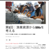 [メディア掲載]『Time Out TOKYO』で食のサステナブル(海の資源編)についての特集記事を書きました