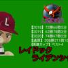 【第二次チーム紹介】レイドックライデンシャフト
