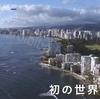 10/31(月)フジテレビ「テラスハウスハワイシーズン開幕記念スペシャル!」放送