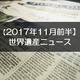 【2017年11月前半】世界遺産ニュース