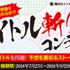 スニーカー文庫《タイトル斬り!!》コンテストを開催します!