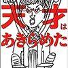 山里亮太さんは、罪を犯したのだろうか?