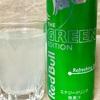 【新発売】緑のレッドブル『グリーンエディション』は柑橘系の美味しいフレーバー!!【数量限定】