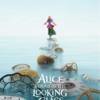 映画『アリス・イン・ワンダーランド/時間の旅』の感想