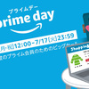 2018年のAmazonプライムデーで売れる商品とは?プライムデータイムセール商品を紹介!
