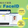 CRMと検温顔認証端末が連携!新製品『All Gather FaceID』のご紹介