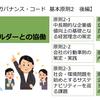 コーポレートガバナンス・コード⑤〜基本原則2:株主以外のステークホルダーとの協働/後編〜
