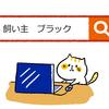世界のすべてはSNS。ネコのすべてはSNS。