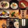 京都美味巡り!季節の旬をリーズナブルに烏丸の隠れ家で楽しむ割烹&京料理【烏丸 逸品はし長】