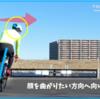 誰でもできる[重心移動]でバイクを倒し込もう!