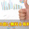 おすすめ!当たるFX予想&シグナル配信メルマガ ドル円やユーロドル、ポンド円、ポンドル、豪ドル円だけじゃない!