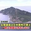 「尖閣諸島が台湾領である」と言う「重大事実誤認」