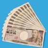 お金持ちの10万円給付はどう思われますか?!