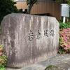 尾張国 岩倉城跡