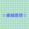 「シティーハンター/Fire Fever!」ナウオン感想②🔨🔥
