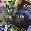 【ゲーム紹介】THE CREW