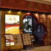 担々麺「梅蘭」(東久留米)