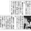 リニア工事車両の運行・下校時やめて・・藤野南小保護者有志(相模原)3/27神奈川新聞