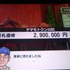 わてから、名古屋大のパシリ3号の福和伸夫君はこうかなとねち!!!