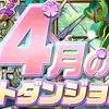 【パズドラ】4月のチャレ10、のんたんソロで挑むよ!!