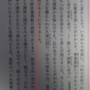「戸田会長の悟達(神秘体験)」に対する創価学会の解釈変遷