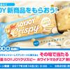 【糖質制限】ソイジョイ クリスピーホワイトマカダミアがその場で1個無料券が当たる、キャンペーンやってるよ!2017年3月14日~28日迄
