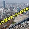 覚え書き日記『名古屋好き故にあえて言いたい』(2017・04/03)