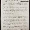 浄聖院様の寺報「こころみ 第6号」