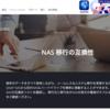 自宅 NAS 交換 (2) データ移行
