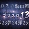 【ガリぞう】プロスロ13第23弾24弾25弾【動画紹介】
