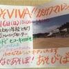 上川マルシェ「あそVIVA!」のおしらせ